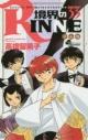【コミック】境界のRINNE(33)の画像