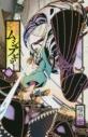 【コミック】常住戦陣!!ムシブギョー(26)の画像