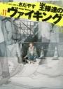 【コミック】王様達のヴァイキング(11)の画像