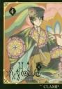 【コミック】xxxHOLiC・戻(4) 通常版の画像