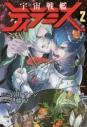 【コミック】宇宙戦艦ティラミス(2)の画像