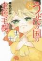 【コミック】うどんの国の金色毛鞠(8)の画像