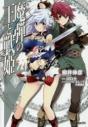 【コミック】魔弾の王と戦姫(10)の画像