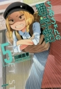 【コミック】ちおちゃんの通学路(5)の画像