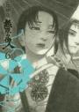 【コミック】新装版 無限の住人(6)の画像
