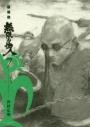 【コミック】新装版 無限の住人(7)の画像