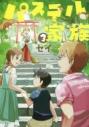 【コミック】パステル家族(3)の画像