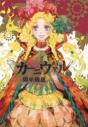 【コミック】カーニヴァル(18) 通常版の画像