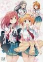【コミック】桜Trick(7)の画像