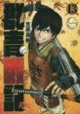 【コミック】群青戦記 グンジョーセンキ(13)の画像