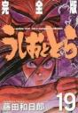 【コミック】うしおととら 完全版(19)の画像