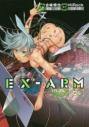 【コミック】EX-ARM エクスアーム(6)の画像