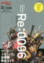 【その他(書籍)】機動戦士ガンダムUC RE:0096 メカニック・コンプリートブックの画像