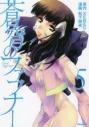 【コミック】蒼穹のファフナー(5)の画像