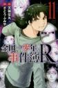 【コミック】金田一少年の事件簿R(11)の画像