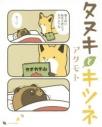 【コミック】タヌキとキツネの画像