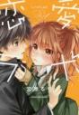 【コミック】恋愛ラボ(12)の画像