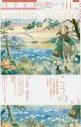 【ムック】ユリイカ2016年11月号 特集=こうの史代 -『夕凪の街 桜の国』『この世界の片隅に』『ぼおるぺん古事記』から『日の鳥』へ-の画像