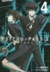【コミック】PSYCHO-PASS サイコパス2(4)