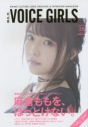 【雑誌】B.L.T. VOICE GIRLS Vol.28の画像