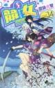 【コミック】競女!!!!!!!!(14)の画像