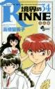 【コミック】境界のRINNE(34)の画像