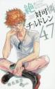 【コミック】絶対可憐チルドレン(47) 通常版の画像