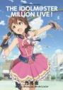 【コミック】アイドルマスター ミリオンライブ!(5) 通常版の画像