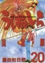【コミック】うしおととら 完全版(20)の画像