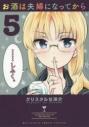 【コミック】お酒は夫婦になってから(5)の画像