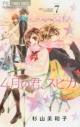 【コミック】4月の君、スピカ。(7)の画像