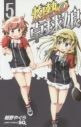 【コミック】灼熱の卓球娘(5)の画像