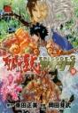 【コミック】聖闘士星矢EPISODE.G アサシン(9)の画像