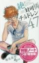 【コミック】絶対可憐チルドレン(47) ノートつき特別版の画像