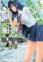 【コミック】踏切時間(1)の画像