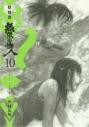 【コミック】新装版 無限の住人(10)の画像