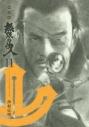 【コミック】新装版 無限の住人(11)の画像