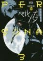 【コミック】ペルソナ3(10)の画像