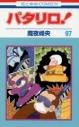 【コミック】パタリロ!(97)の画像