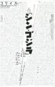 【ムック】ユリイカ2016年12月臨時増刊号 総特集Ω『シン・ゴジラ』とはなにかの画像