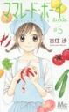 【コミック】ママレード・ボーイ little(5)の画像