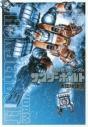 【コミック】機動戦士ガンダム サンダーボルト(9) 通常版の画像