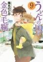 【コミック】うどんの国の金色毛鞠(9) 通常版の画像