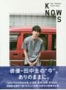 【写真集】田中圭PHOTO BOOK「KNOWS」の画像