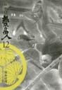 【コミック】新装版 無限の住人(12)の画像