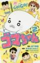 【コミック】少年アシベ GO!GO!ゴマちゃん(2)の画像