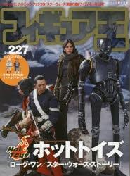 【ムック】フィギュア王 No.227
