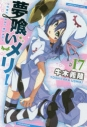 【コミック】夢喰いメリー(17)の画像