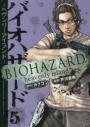 【コミック】バイオハザード(5) ~ヘヴンリーアイランド~の画像