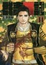 【コミック】群青戦記 グンジョーセンキ(14)の画像